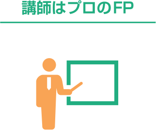 講師はプロのFP